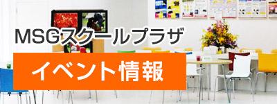 MSGスクールプラザ イベント情報