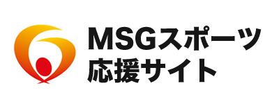 MSGスポーツ応援サイト
