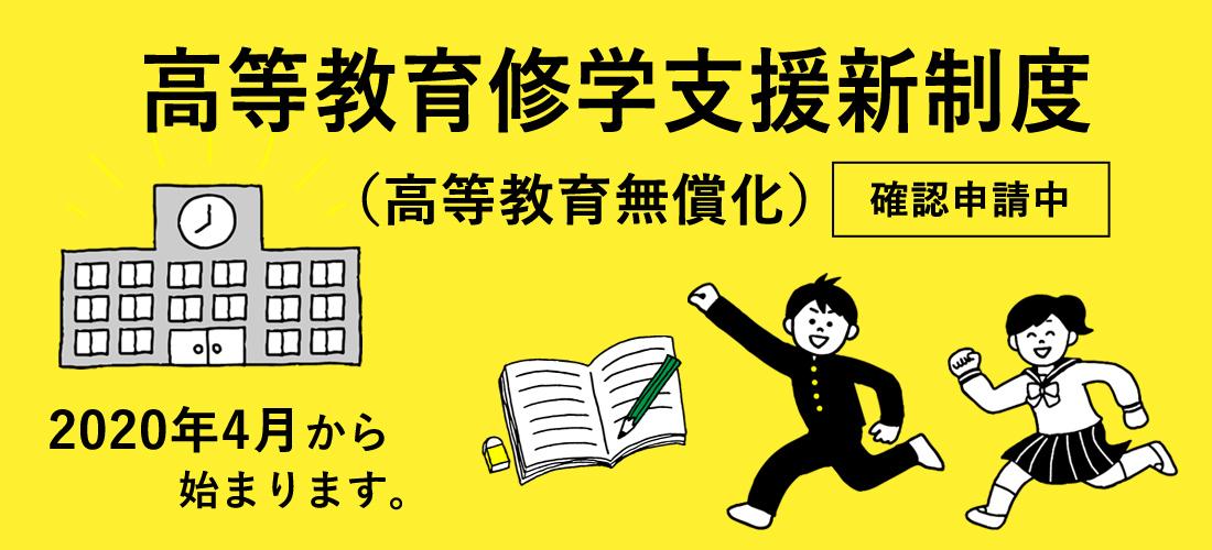 高等教育修学支援新制度(高等教育無償化)確認申請中